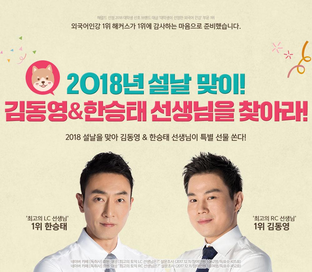 2017 따뜻한 봄맞이 이벤트 김동영&한승태찾고 특급혜택 왕창 받자!