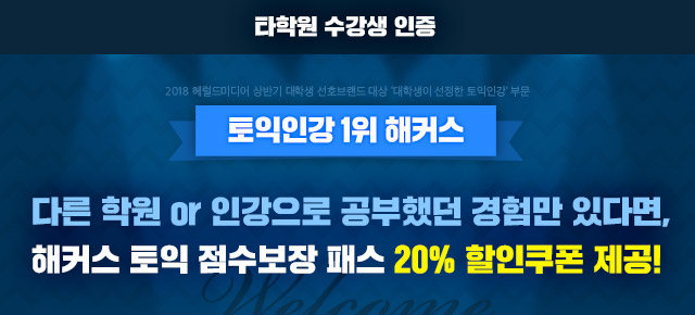해커스교재제공+전강좌프리패스 30%할인쿠폰 받기