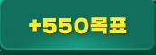 550+ 목표반