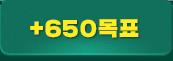 650+ 목표반