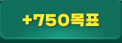 750+ 목표반