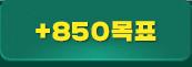 850+ 목표반