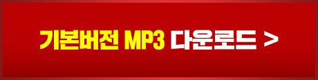 중급 MP3 무료다운