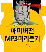 매미 버전 MP3미리듣기