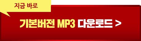 기본버전 MP3 다운로드