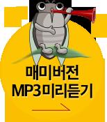 매미버전 MP3미리듣기