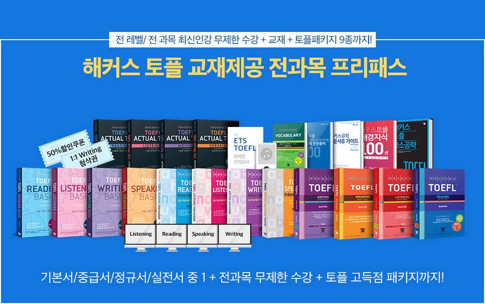 베스트셀러 1위 교재 제공 + 최저 월3만원대 토플 무제한 수강