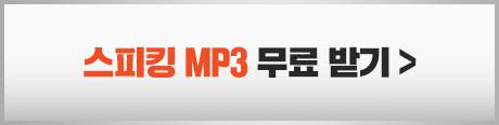 MP3 무료다운
