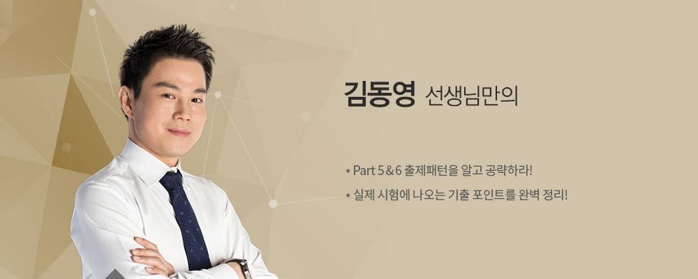 김동영 선생님만의 토익 시험 전 마무리 학습법