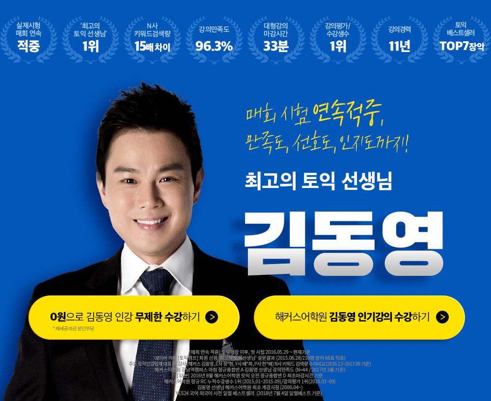 김동영 메인