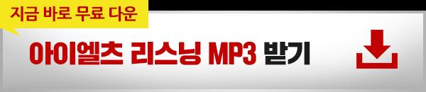 mp3 다운로드 영역으로 가기