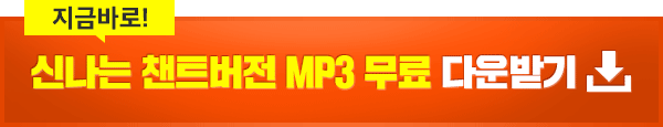mp3 무료로 받기