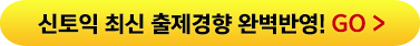 신토익 최신 출제경향 완벽반영! go