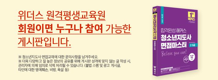 면접Q&A게시판_상단배너