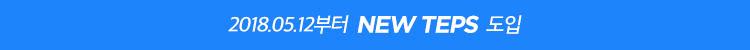 2018.05.12부터 NEW TEPS 도입