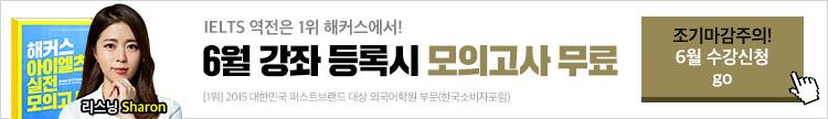 아이엘츠_6월수강신청