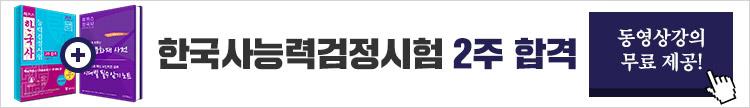한국사능력검정시험 고급교재 홍보배너
