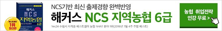 해커스잡 농협 NCS 교재