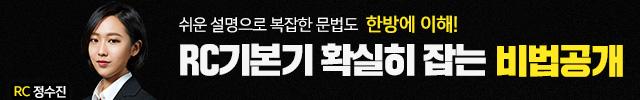 정수진_스타강사배너