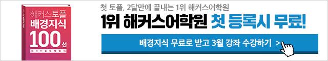3월 토플 수강신청