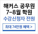 해커스 공무원 수강신청