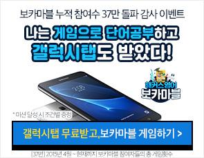 해커스영어 보카마블_갤럭시탭