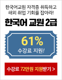 한국어 교원 자격증 2급