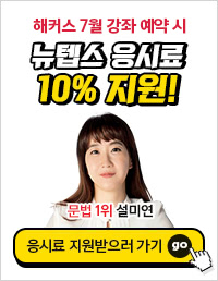 18년 어학원 여름방학 무료예약_텝스