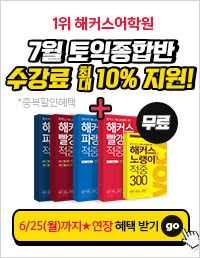 7월수강신청_토익_6/18오늘만