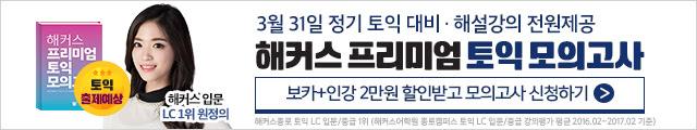 3월_온오프라인_토익모의고사