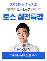 7월 해커스어학원 종로캠퍼스 토스 특강