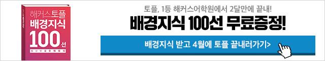 어학원 유학 4월수강신청_토플