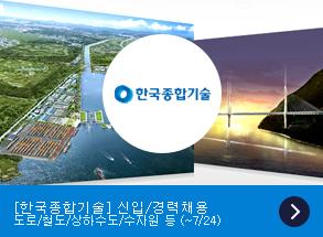 한국종합기술 채용