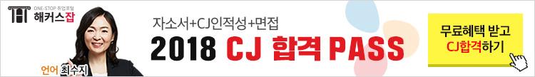 해커스잡 CJ합격PASS
