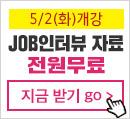 5월수강신청_스피킹_2일개강