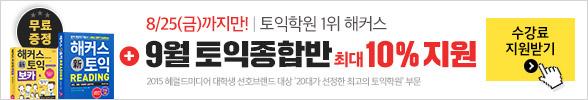 토익_9월수강혜택_25일까지