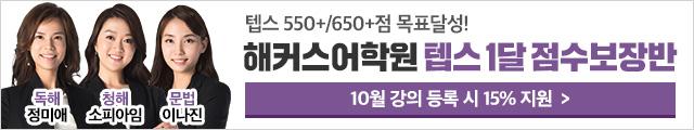 1위 해커스 텝스 1달 550점 650점 750점 점수보장반
