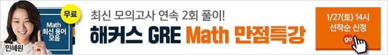 어학원유학_GRE Math 만점특강