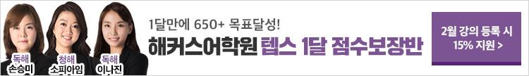 텝스_점수보장반_2월