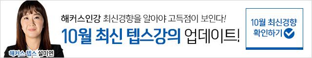 10월 최신인강_텝스