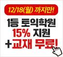 해티즌광장 임시 배너 (토익수강신청)