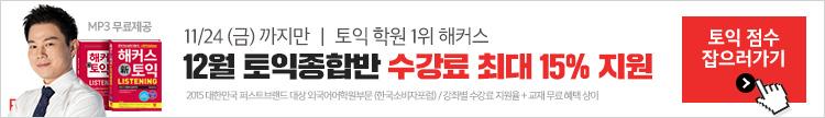 24일마감_토익_12월수강신청