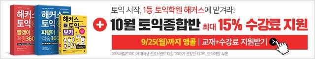 24일마감_토익_10월수강혜택