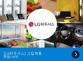LG하우시스 채용