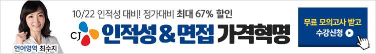 해커스잡 CJ 인적성&면접 가격혁명
