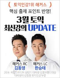 3월 최신인강_토익