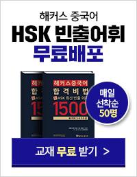 해커스 중국어 HSK 빈출어휘 1500제 무료배포