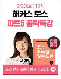 2/20(화) 해커스 토스 무료특강