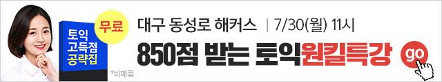 7/30(월) 대구 동성로 토익 특강