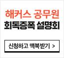 해커스공무원 회독증폭 설명회